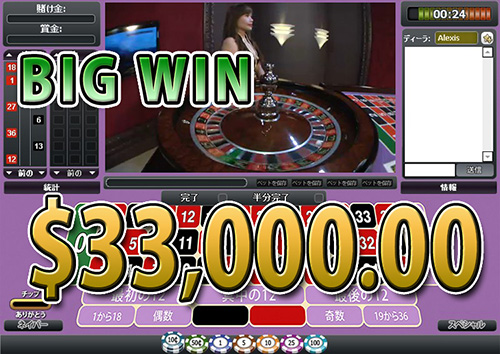 LIVE ROULETTE9月3日
