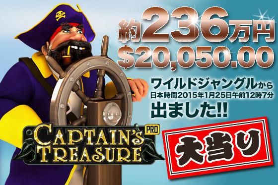 Captain's Treasure Proジャックポット