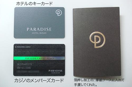 パラダイスカジノ釜山メンバーズカード