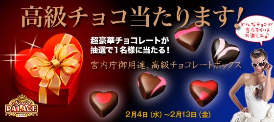 スピンパレスカジノ高級チョコ当たります!
