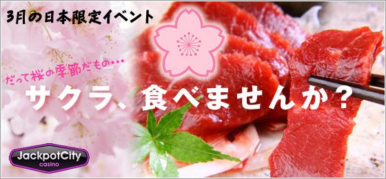 JackpotCity2015年3月日本人限定イベント「サクラ食べませんか?」