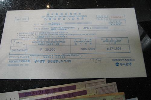 パラダイスカジノ仁川(旧ゴールデンゲートカジノ)換金
