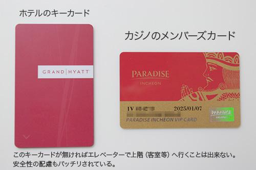 パラダイスカジノ仁川(旧ゴールデンゲートカジノ)メンバーズカード