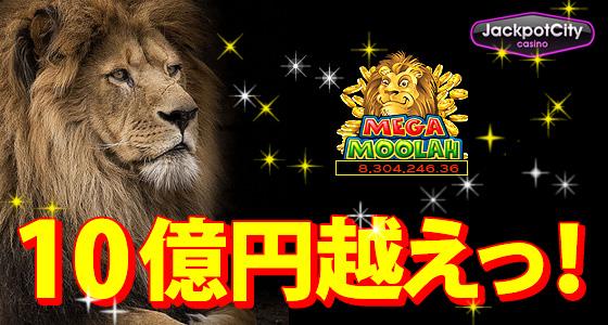 メガムーラー(MEGA MOOLAH)10億円越え