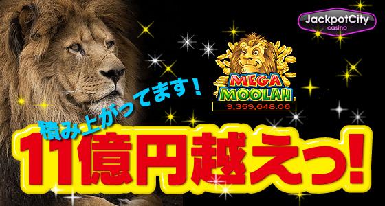 メガムーラー(MEGA MOOLAH)11億円越え