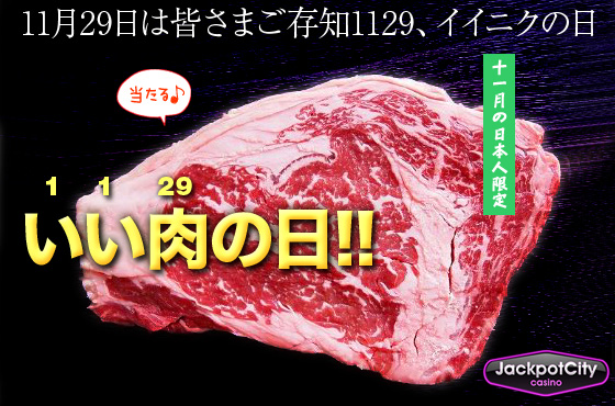 11月29日は、いい肉の日